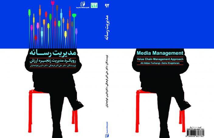 cover_modirete-rasane-2